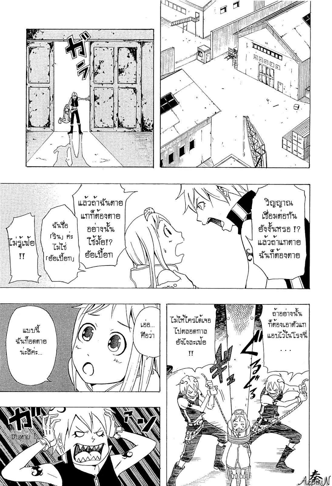อ่านการ์ตูน Shirumashi Pilgrim 1 ภาพที่ 22