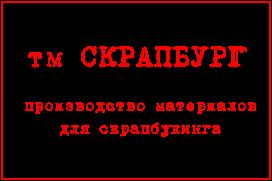 ТМ Скрапбург