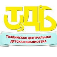 Тихвинская центральная детская библиотека