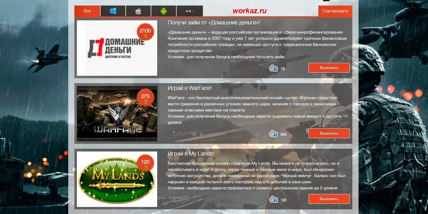 Заработок денег для онлайн игр