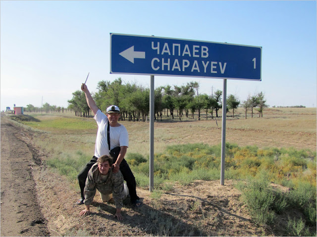 Западно-Казахстанская область Казахстана. Селов Чапаев.
