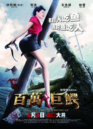 Cá Sấu Triệu Đô Vietsub - Million Dollar Crocodile Vietsub (2012)