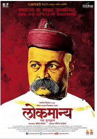Lokmanya: Ek YugPurush 2015 Marathi Movie 300MB Full Download