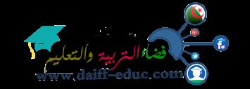 فضاء التربية والتعليم