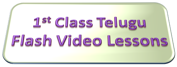 1st Class Telugu Flash Video Lessons (www.naabadi.net)