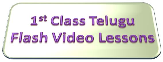 1st Class Telugu Flash Video Lessons (www.naabadi.net)