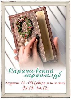http://saratovscrap.blogspot.ru/2014/11/1.html