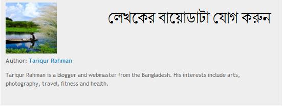 লেখকের বায়োডাটা,author biodata