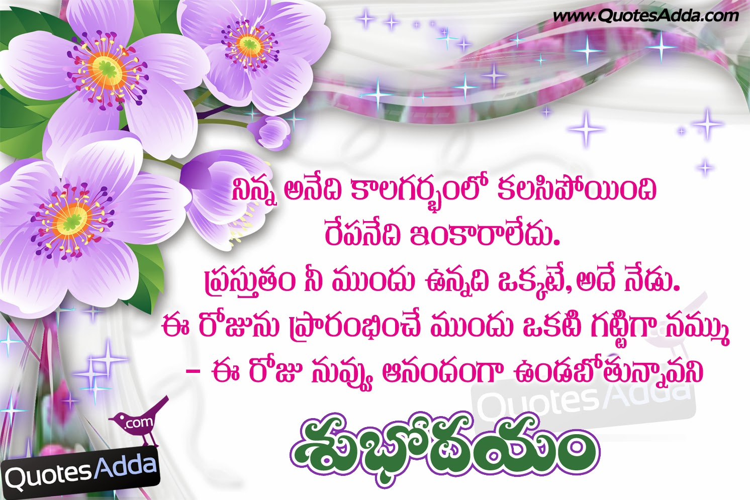 Best telugu good morning quotes telugu good morning quotes for