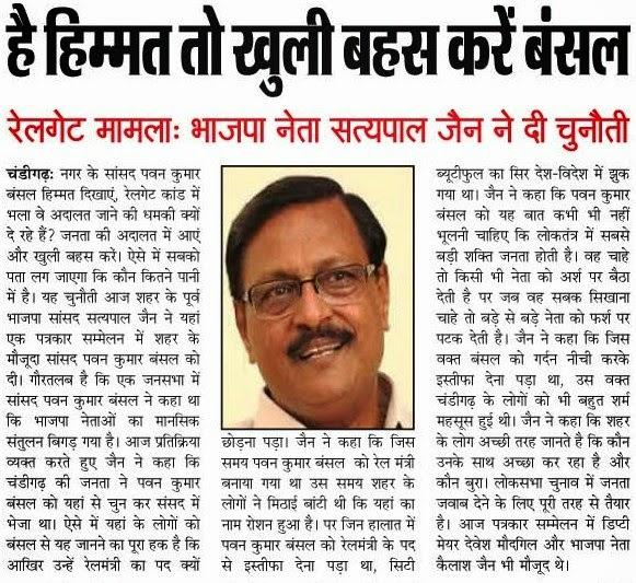 है हिम्मत तो खुली बहस करें बंसल | रेलगेट मामला : भाजपा नेता सत्य पाल जैन ने दी चुनौती