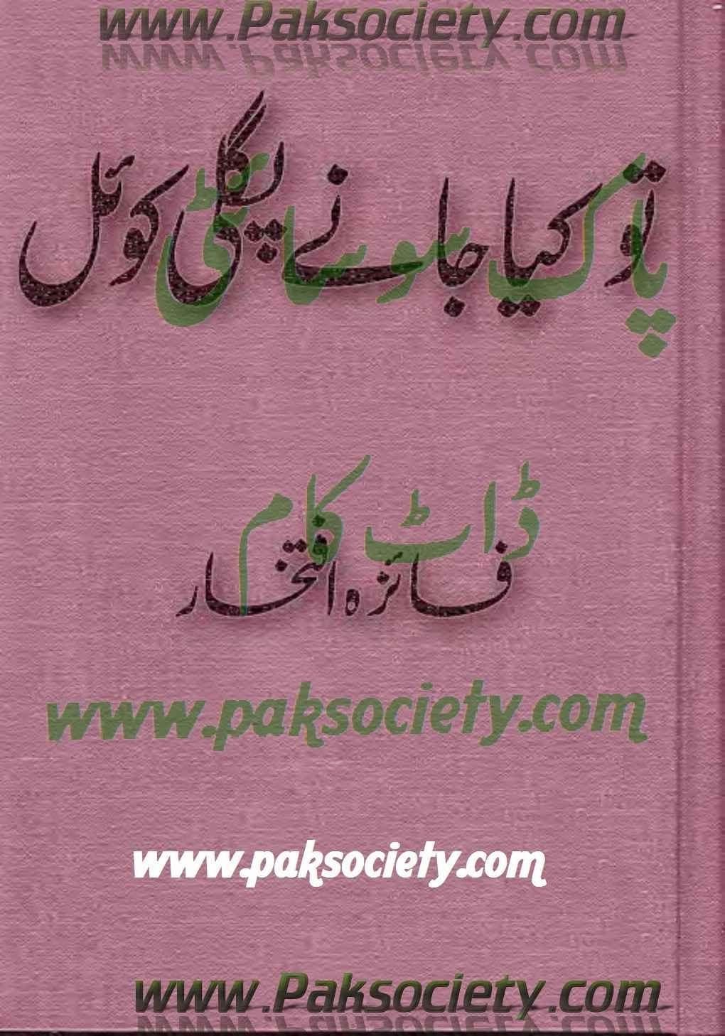 Tu kya janay pagli koyal by Faiza Iftikhar pdf
