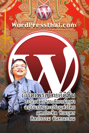 wordpressthai