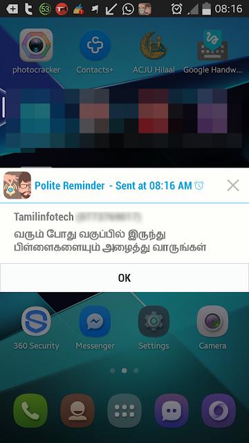 Remainder தமிழ் Android