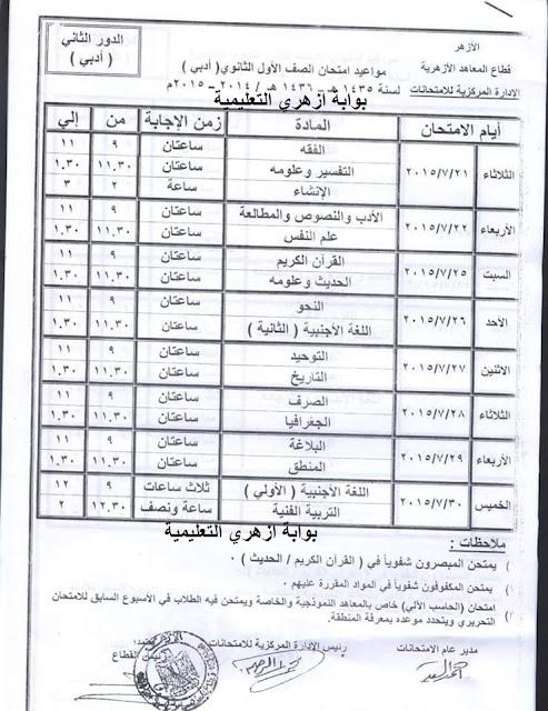 جدول امتحانات الدور الثاني للصف الاول الثانوي ادبي 2015