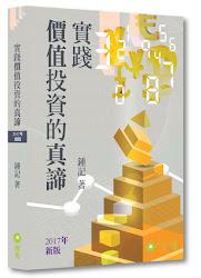 《實踐價值投資的真諦》 2017新版已經上市