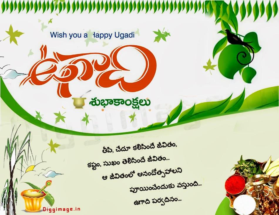 Ugadi 2014 Telugu Date 2014 ugadi telugu gree...