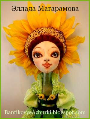 куклы Эллады Магарамовой