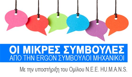 mikres_symboules2