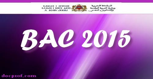 امتحانات البكالوريا تجرى من 9 إلى 11 يونيه 2015