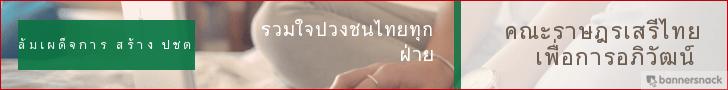 รวมใจไทยเพื่อประชาธิปไตย