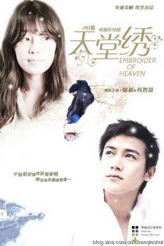 Xem Phim Thiên Đường Thêu 2010