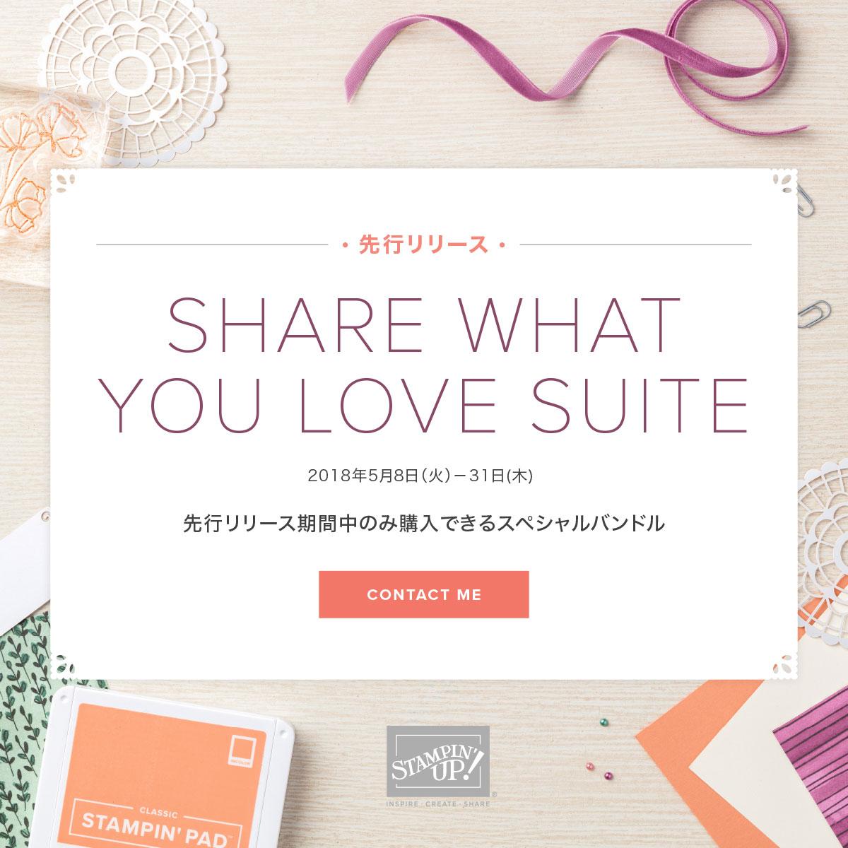 新カタログからShare What You Love suiteの製品が先行販売!