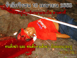 รำลึกวีรชน 10 เมษายน 2553, วีรชนผู้นี้ถูกยิงกบาลระเบิด ตายคาที่