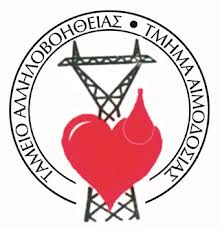 Eθελοντική αιμοδωσία από την Ε.Τ.Ε. Δ.Ε.Η. Θήβας