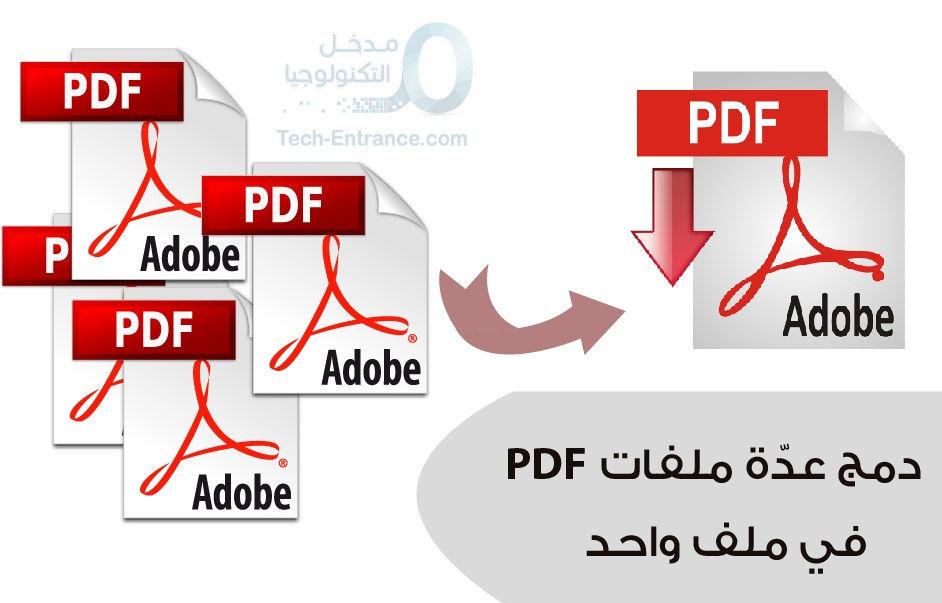 دمج عدّة ملفات PDF في ملف واحد أونلاين Merge