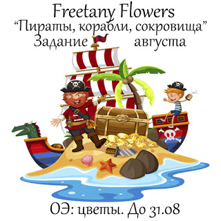 «Пираты, корабли, сокровища» 31/08