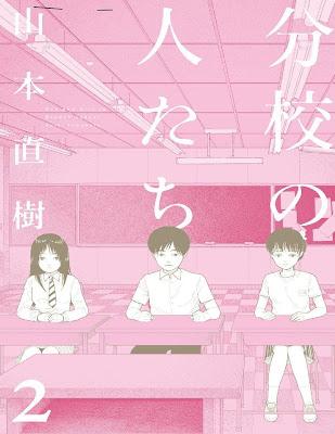分校の人たち 第01-02巻 [Bunkou no Hitotachi vol 01-02] rar free download updated daily