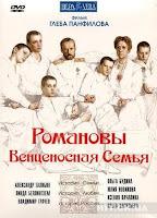 Романовы. Венценосная Семья (2000)