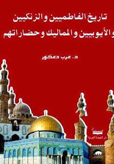 تاريخ الفاطميين والزنكيين والأيوبيين والمماليك وحضاراتهم - عرب دعكور