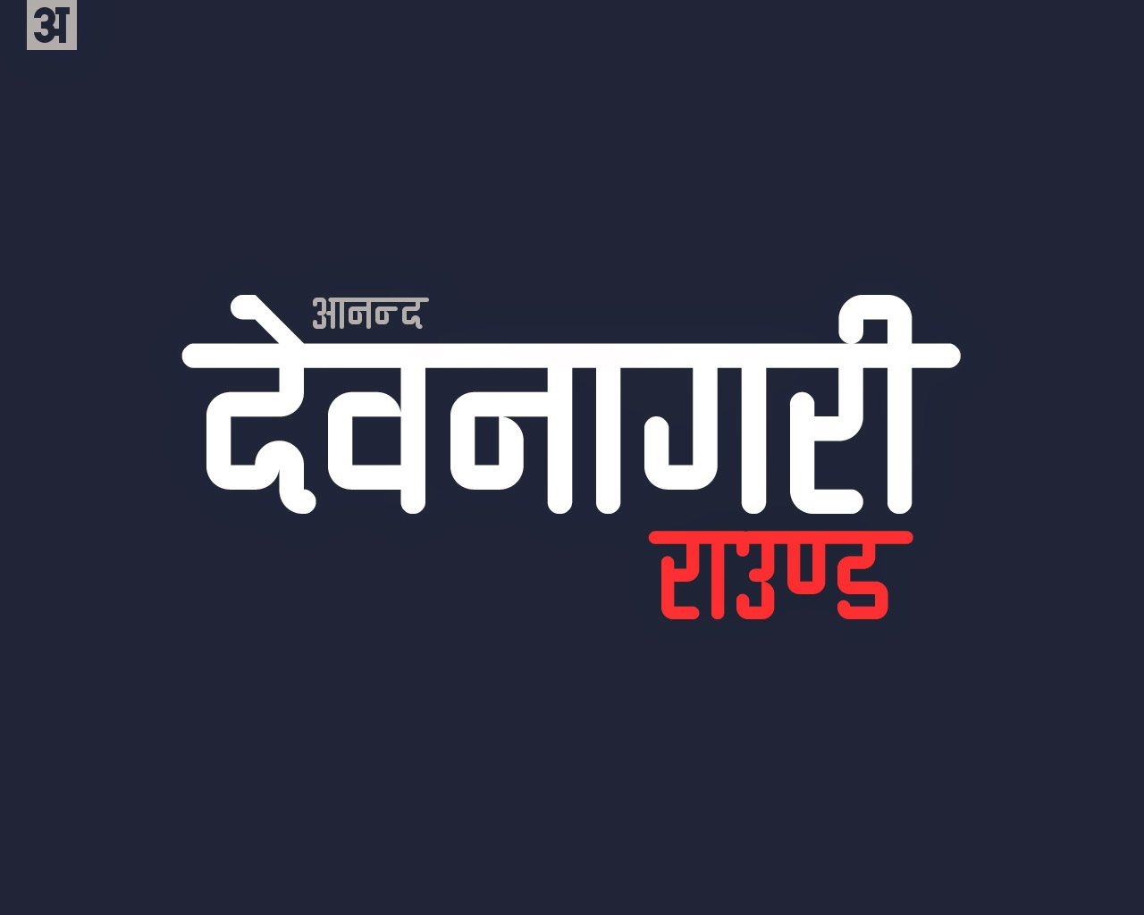 ... images and information: Devanagari Calligraphy Fonts Free Download