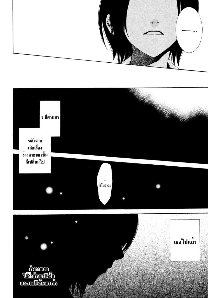 อ่านการ์ตูน Tsumitsuki 4 ภาพที่ 24