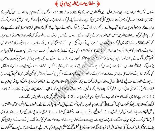 history sultan salahuddin ayubi history of salahuddin ayubi in urdu