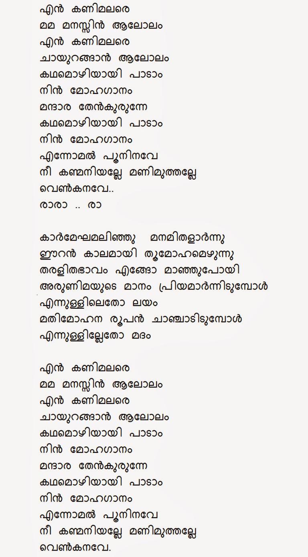 Lyrics: Malayalam Lyrics Blog: Phillips And The Monkey Pen En