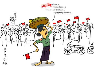 Cartoon Beruma – ႏိုုင္ငံေရးဆိုုတာ အျမတ္ထုုတ္စရာလား