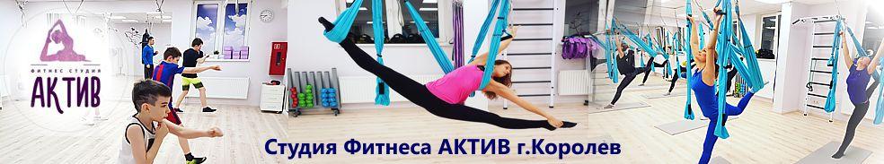 Актив фитнес студия Королёв