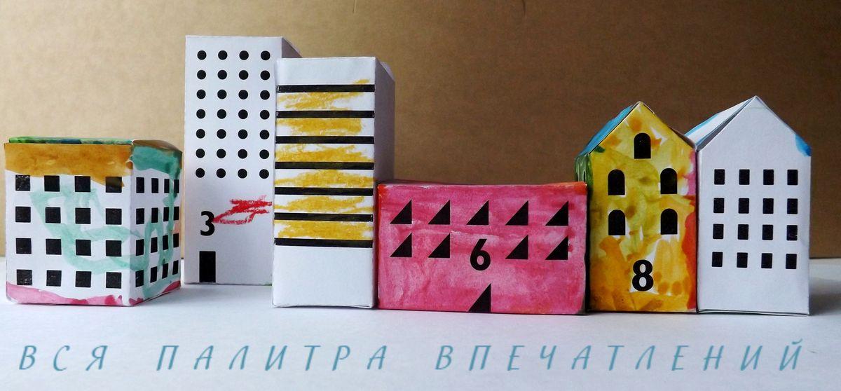 Бумажные домики. Блог Вся палитра впечатлений