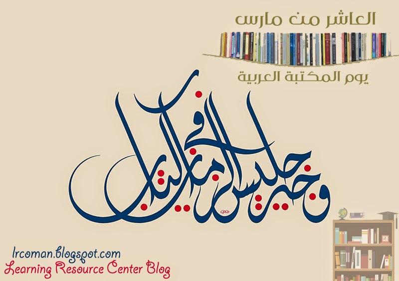العاشر من مارس يوم المكتبة العربية (مقال القراءة ..قواعد وفوائد)