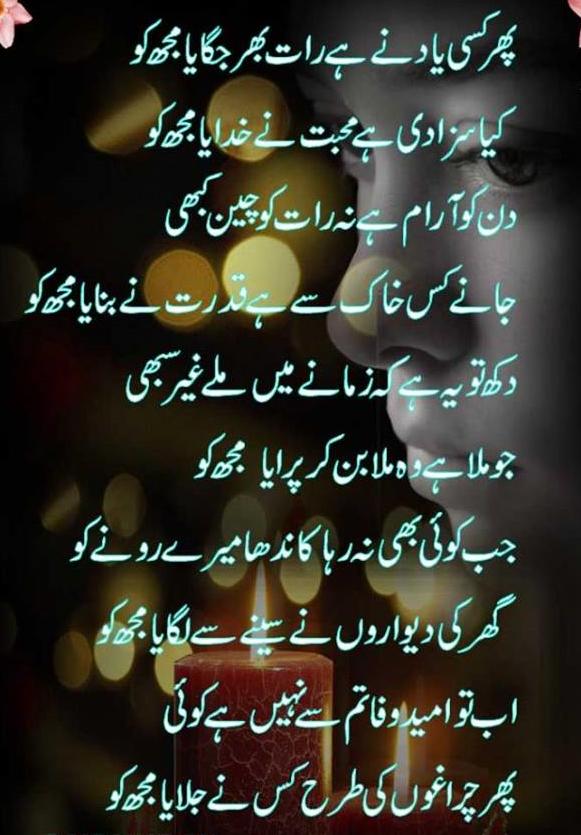 Sad Ghazals Ghazals Best Sad Urdu Poetry
