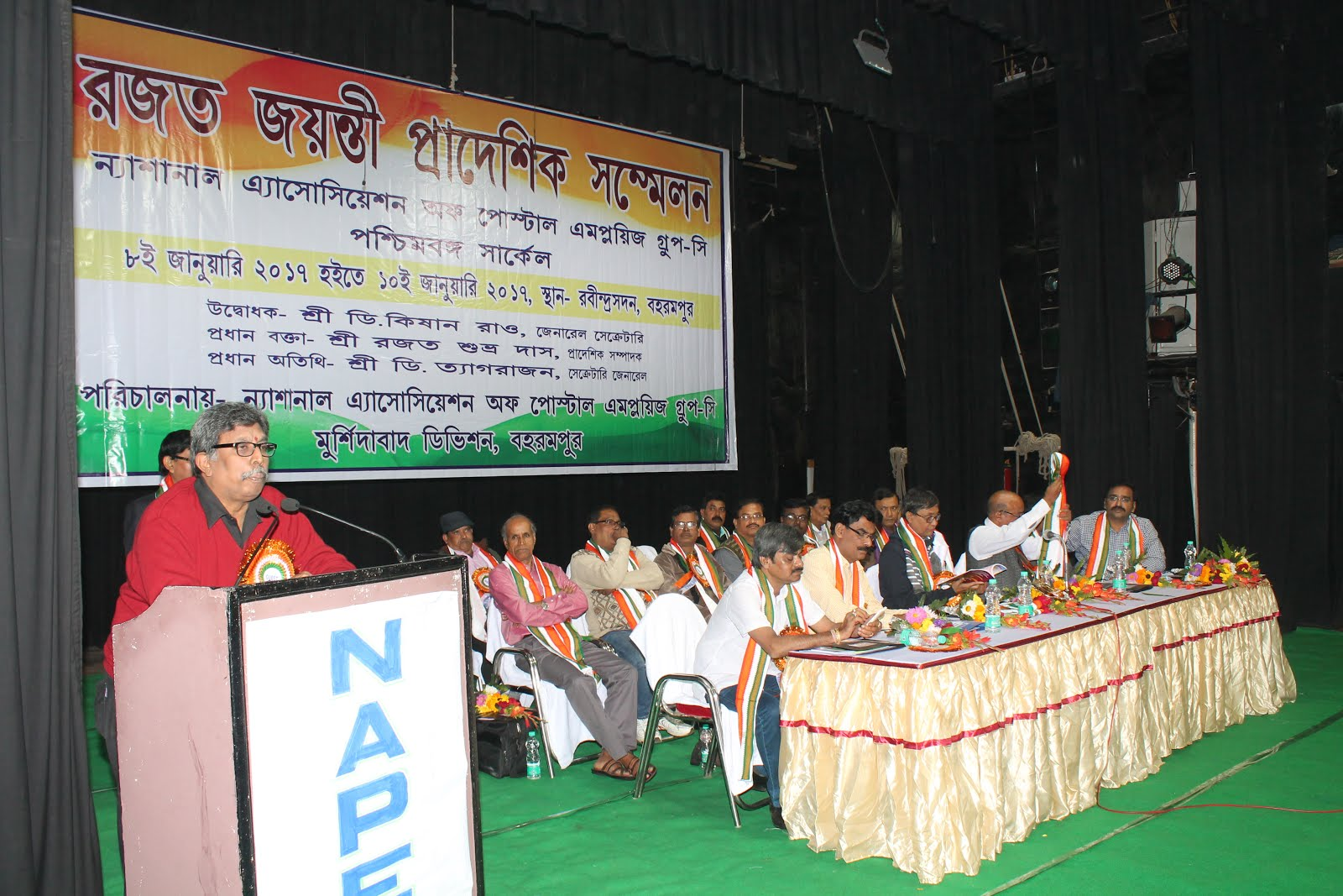 25 TH CIRCLE CONFERENCE at BERHAMPORE MURSHIDABAD