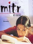 Mitr,My Friend telugu Movie