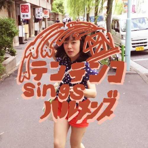 [Album] テンテンコ – テンテンコ sings ハルメンズ (2015.09.04/MP3/RAR)