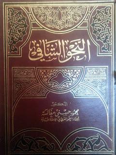 كتاب النحو الشافي - محمود حسني مغالسة