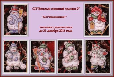 """СП""""Веселый снежный человек-2"""""""