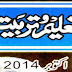 Taleem O Tarbeat October 2014