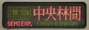 東京メトロ半蔵門線 東武伊勢崎線 準急 中央林間行き1 8000系