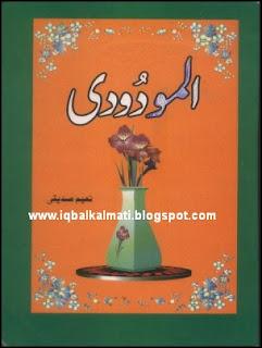 Al Maudoodi by Naeem Siddiqui PDF Download
